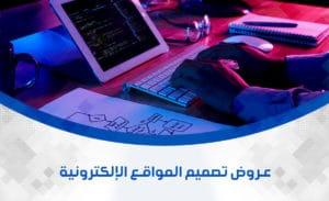 شركة تصميم مواقع الكترونية لنشاطك التجاري
