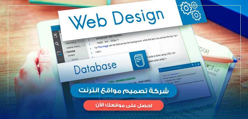 فوائد تصميم مواقع الكترونية للشركات و الأعمال