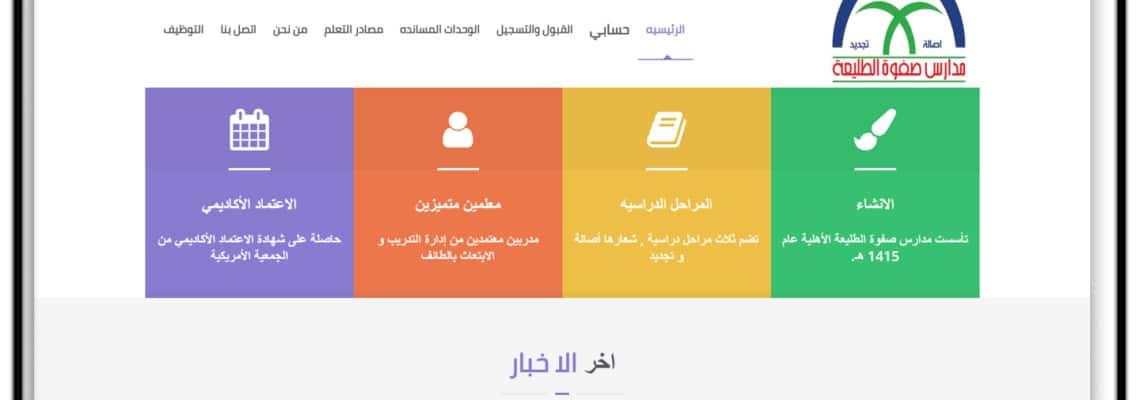 تصميم مواقع إلكترونية في الوطن العربي