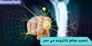 تصميم مواقع الكترونيه في مصر