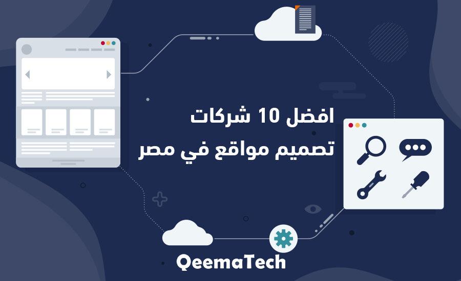 افضل 10 شركات تصميم مواقع في مصر