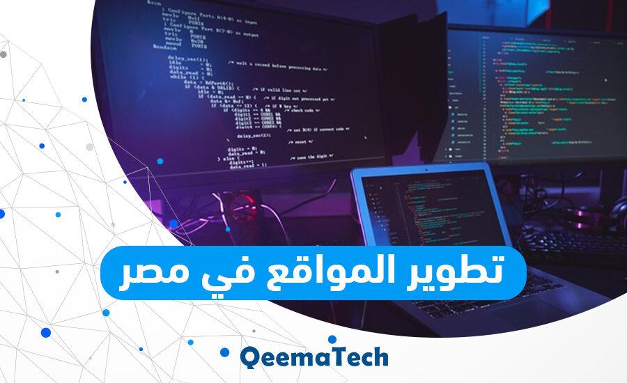 تطوير المواقع في مصر