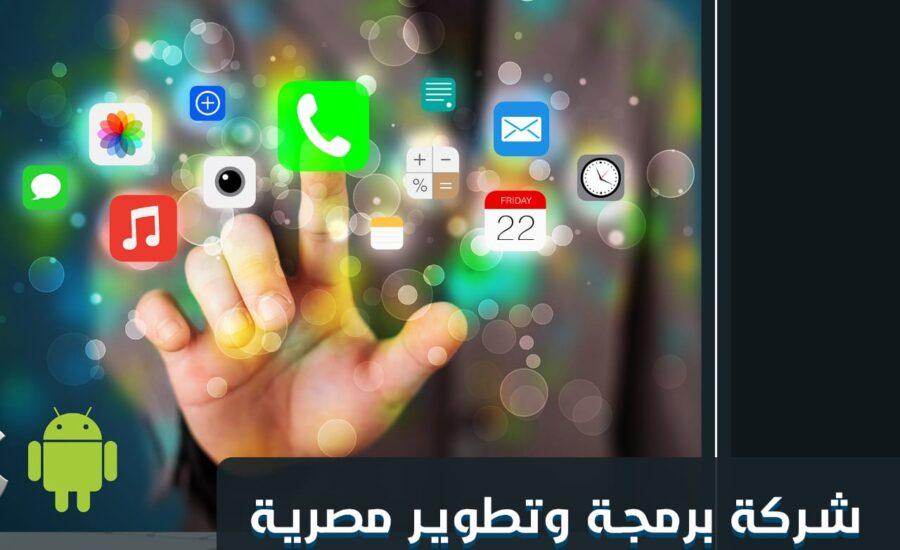 شركة برمجة وتطوير مصرية