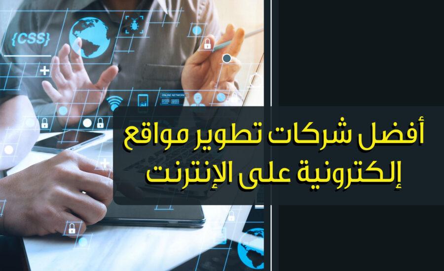 أفضل شركات تطوير المواقع في مصر