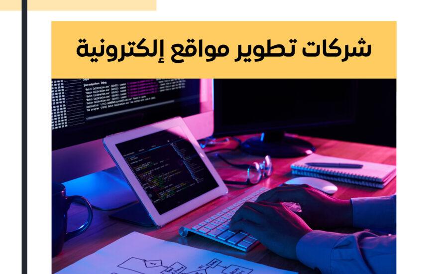 شركات تطوير مواقع الكترونية