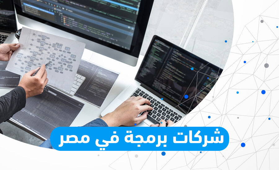 شركات برمجة في مصر