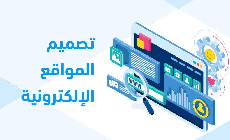 شركة تصميم المواقع الإلكترونية في مصر