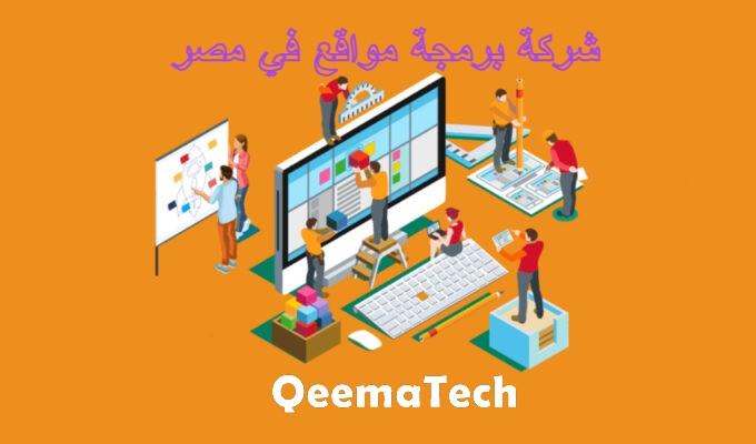 شركة برمجة مواقع في مصر شركة برمجة مواقع في مصر