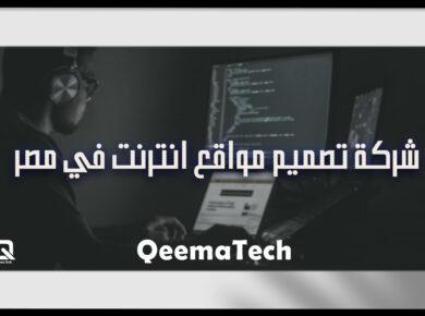 قيمة تك اكبر شركة تصميم مواقع في مصر