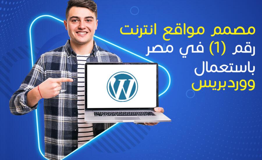 قيمة تك مصمم مواقع انترنت رقم 1 في مصر باستعمال ووردبريس Wordpress ل 2021