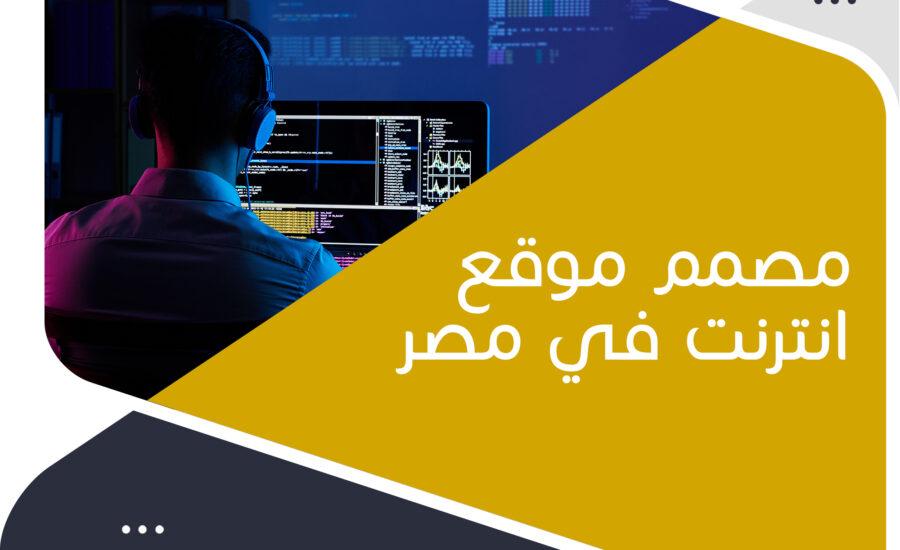 مصمم موقع انترنت في مصر لعام 2021