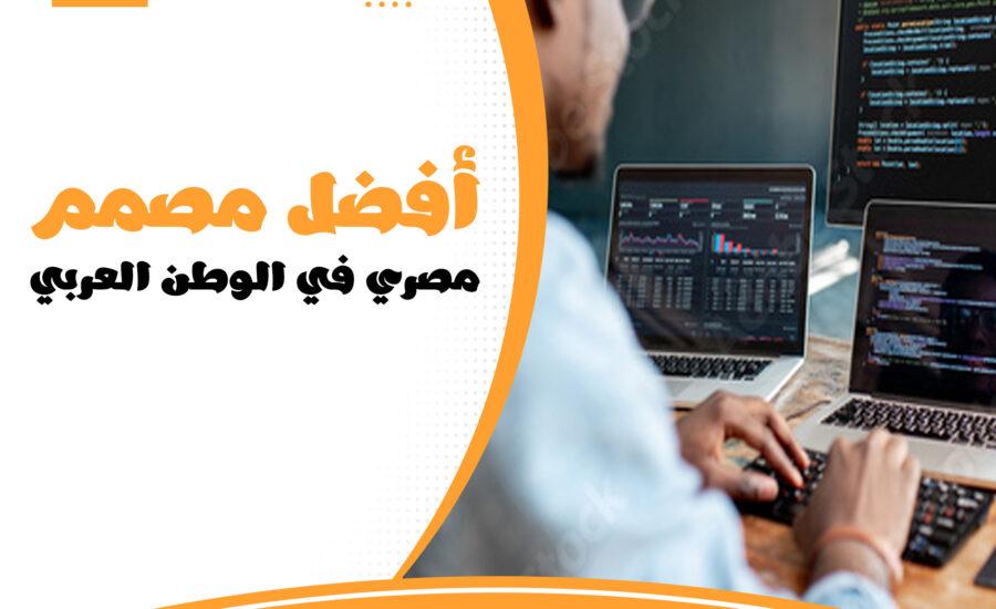 أفضل مصمم مصري في الوطن العربي