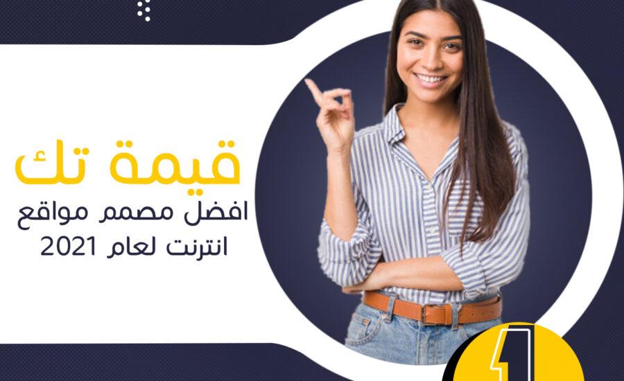 مصمم مواقع محترف في مصر لعام 2021