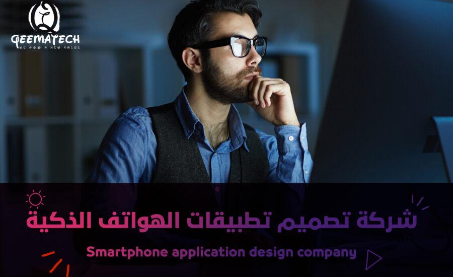 شركة تصميم تطبيقات