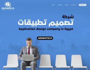 تصميم تطبيقات الهاتف الجوال في مصر